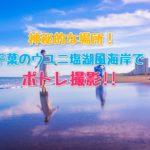 神秘的な場所!千葉のウユニ塩湖風の海岸でポートレート撮影してきました!
