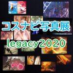 コスナビ写真展legacy2020